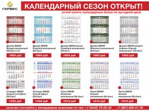 Квартальные календари 2018-2019гг